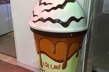 ماکت بستنی