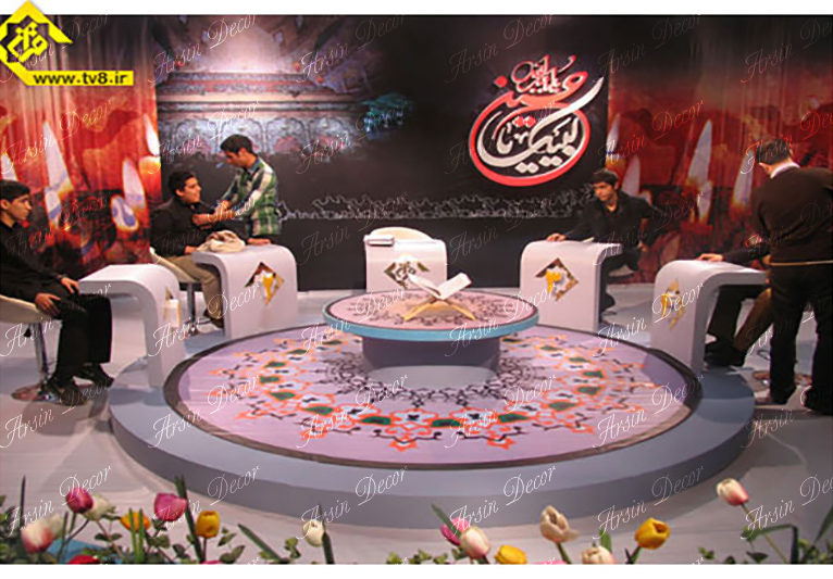 دکور شبکه قرآن