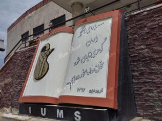 ماکت تبلیغاتی کتاب