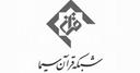 لوگو شبکه قرآن سیما