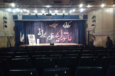 سوگواره عاشورایی اقوام ایرانی