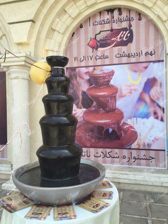 ماکت تبلیغاتی آبشار شکلاتی ناتالی