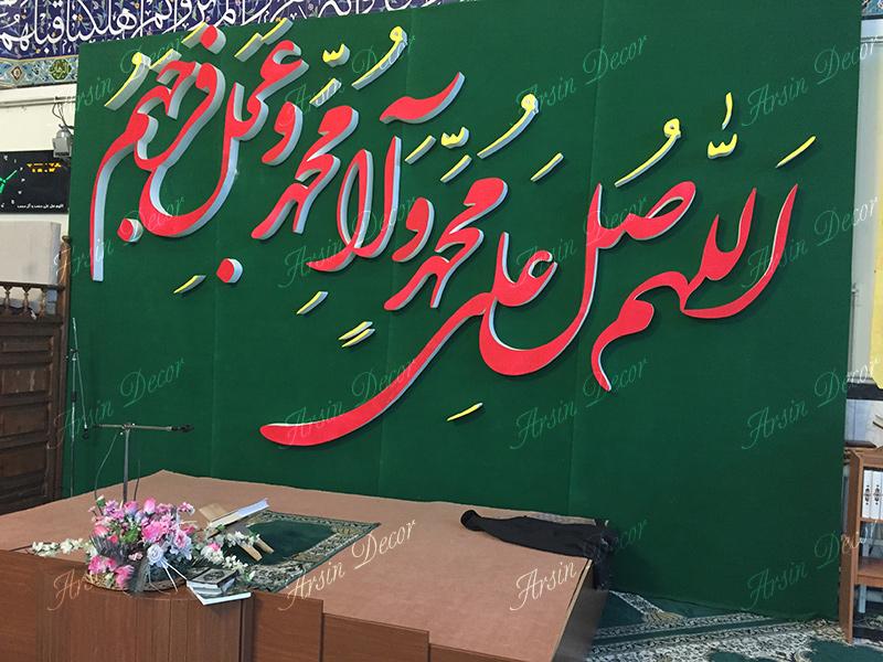 دکور مسجد