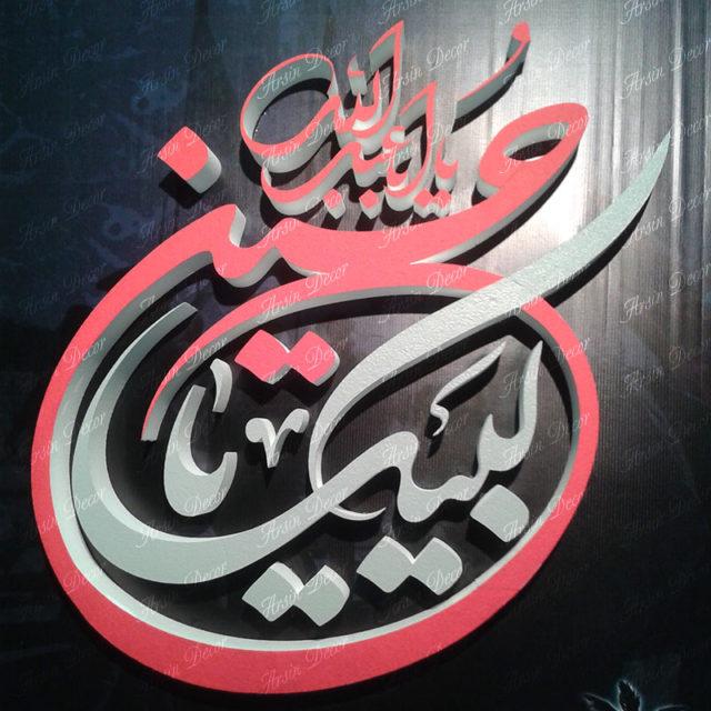 دکوراسیون برنامه تلویزیونی شبکه قرآن