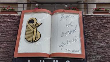 ماکت کتاب