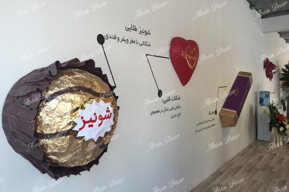 ماکت تبلیغاتی شکلات
