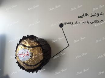 ماکت های تبلیغاتی شکلات