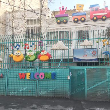 دکور نمای بیرونی مهدکودک چکاوک