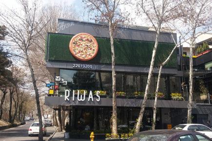 ماکت پیتزا رستوران ریواس